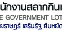 สำนักงานสลากกินแบ่งรัฐบาล