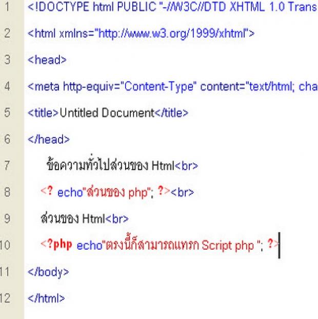 การเขียนโปรแกรมโดยแทรกภาษา PHP ใน HTML