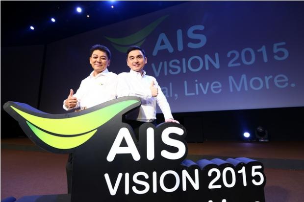 AIS เตรียมขยายบริการ  AIS Fibre ความเร็วสูงสุดที่ 1 Gbps