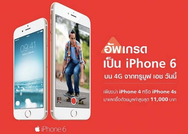 โปรโมชั่น TrueMove H เทิร์น iPhone 4, 4s รับส่วนลดซื้อ iPhone 6, 6 Plus สูงสุด 11,000 บาท