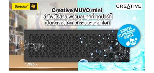 ลำโพงไร้สาย Creative MUVO mini