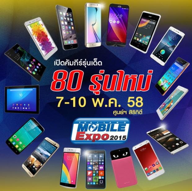 โทรศัพท์รุ่นเด็ด 80 รุ่น ที่งาน Thailand Mobile Expo 2015 ศูนย์ฯสิริกิติ์