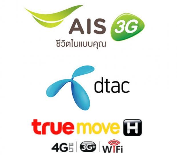 ผลสรุปค่าย AIS DTAC TRUE-H ค่ายไหนที่ 4G เร็วที่สุด