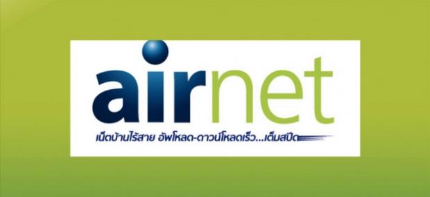 วิธีแก้ปัญหาการตั้งค่า Airnet