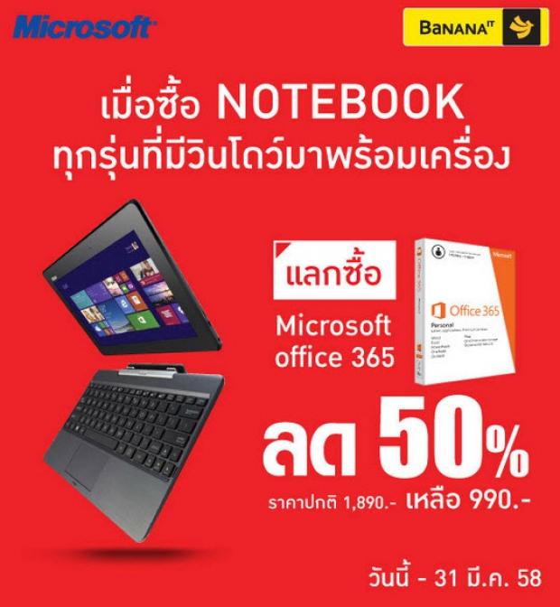 แลกซื้อ Microsoft Office 365 ในราคา 50 เปอร์เซ็นต์ เมื่อซื้อโน๊ตบุ๊คทุกรุ่น ที่ร้าน BaNANA IT ตั้งแต่วันนี้ถึงวันที่ 31 มีนาคม 2558