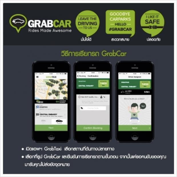 GRABTAXI เผยหยุดพัฒนา APPS บน WINDOWS PHONE พร้อมเปิดตัวบริการใหม่ GRABCAR