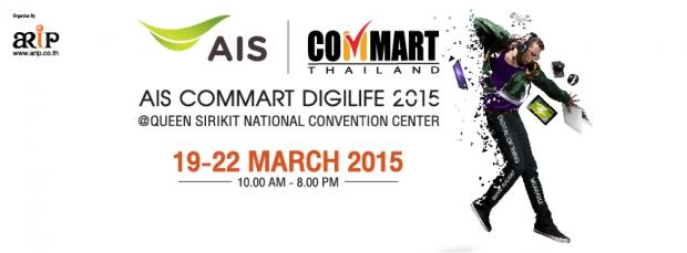 """ARIP ร่วมกับ AIS พลิกโฉมงาน """"Commart 2015"""" ตอบโจทย์ยุค Digital LifeStyle"""