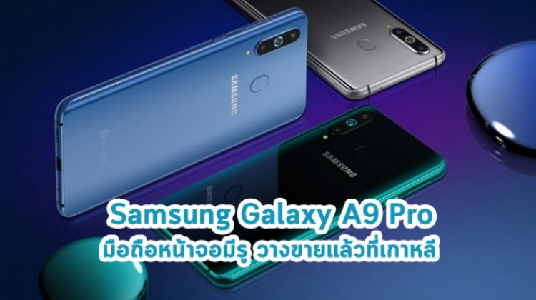 Samsung Galaxy A9 Pro มือถือหน้าจอมีรู วางขายแล้วที่เกาหลี