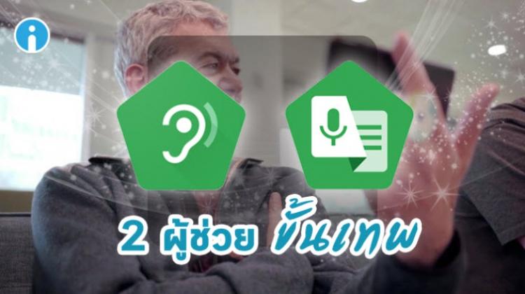 Google เพิ่ม 2 แอพฯ ใหม่ช่วยเหลือผู้ประสบปัญหาการได้ยิน