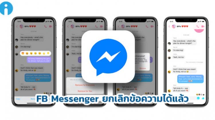 Facebook Messenger มีฟีเจอร์ยกเลิกข้อความที่ส่งได้แล้ว