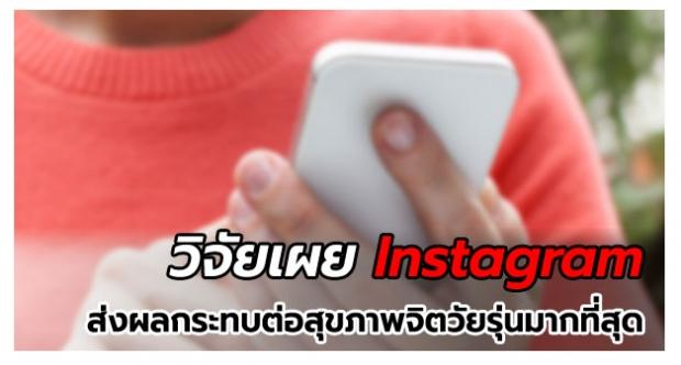 Instagram เป็นแอพฯ ที่ส่งผลกระทบต่อสุขภาพจิตของวัยรุ่นมากที่สุด