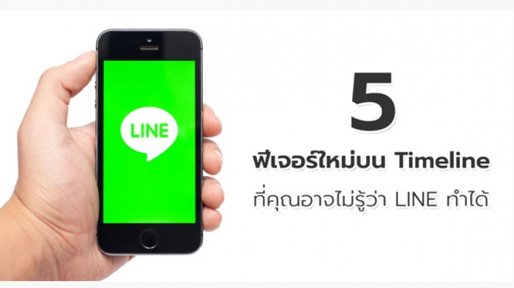 ฟีเจอร์ใหม่บน Timeline ที่คุณอาจไม่รู้ว่า LINE ทำได้