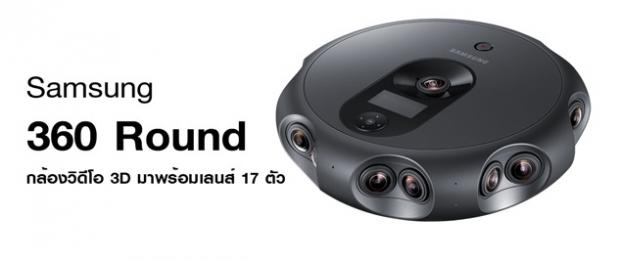 ซัมซุงเปิดตัวกล้อง Samsung 360 Round มาพร้อมเลนส์ 17 ตัว