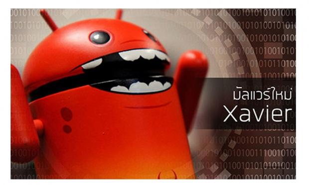 เตือนชาว Android ระวังมัลแวร์ Xavier