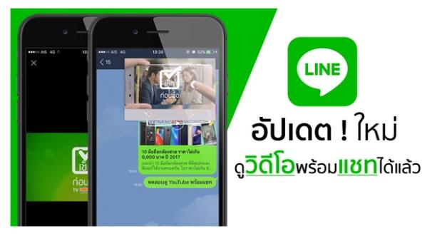 LINE 7.9.0 บน iOS สามารถดูคลิปวิดีโอจาก YouTube ไปพร้อม ๆ กับแชทได้แล้ว