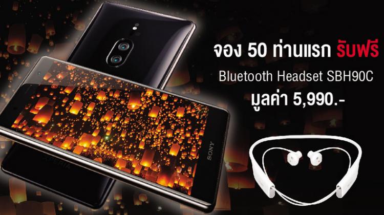 Sony เปิดตัว Xperia XZ2 Premium มือถือเรือธงสเปกจัดเต็มสู่เมืองไทย
