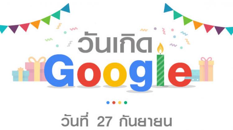 วันเกิด Google 27 กันยายน สุขสันต์วันเกิดกูเกิล
