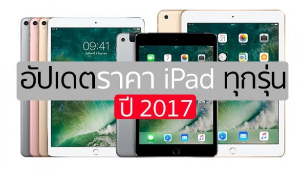 อัปเดตราคา iPad ทุกรุ่นล่าสุด ปี 2017 ที่วางขายอยู่บน Apple Online Store ประเทศไทย