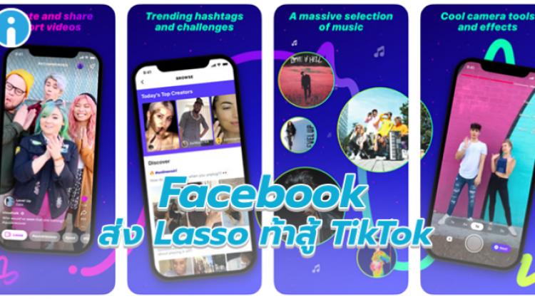 มาแล้ว Lasso แอพฯ วีดีโอตัวใหม่ที่ Facebook ทำมาท้าสู้กับแอพฯ TikTok