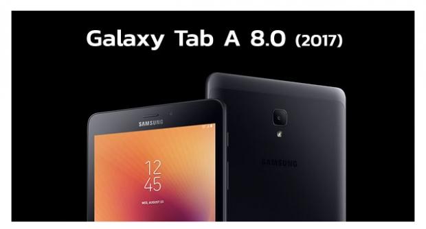 Samsung เปิดตัว Galaxy Tab A 8.0 (2017) แท็บเล็ตซีรีส์ A รุ่นใหม่