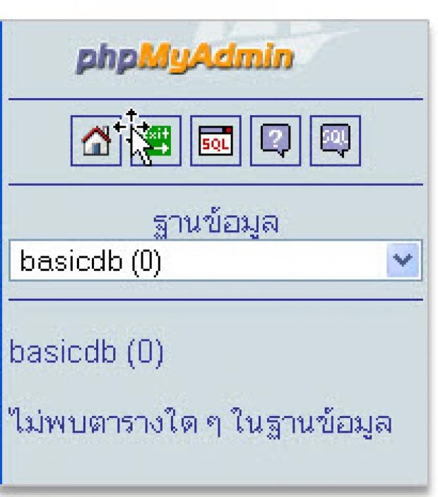 ลักษณะการสร้างฐานข้อมูลในภาษา PHP
