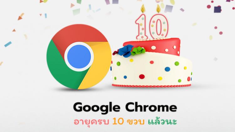 เว็บเบราว์เซอร์ Chrome อายุครบ 10 ขวบแล้วนะ