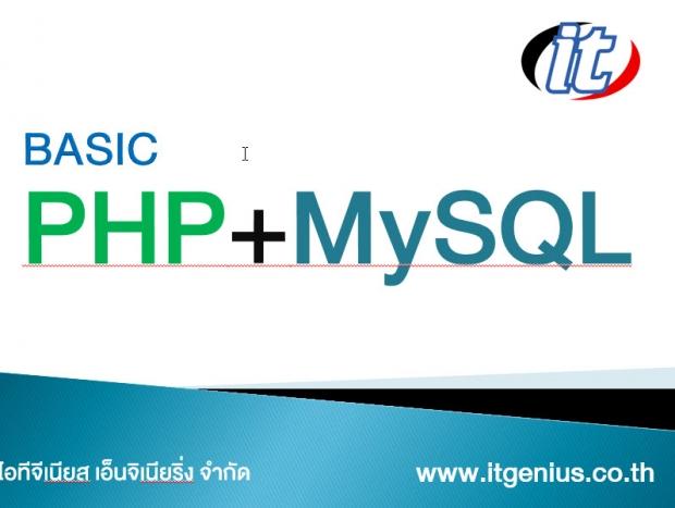 คำสงวนของ PHP (PHP Reserved Words)