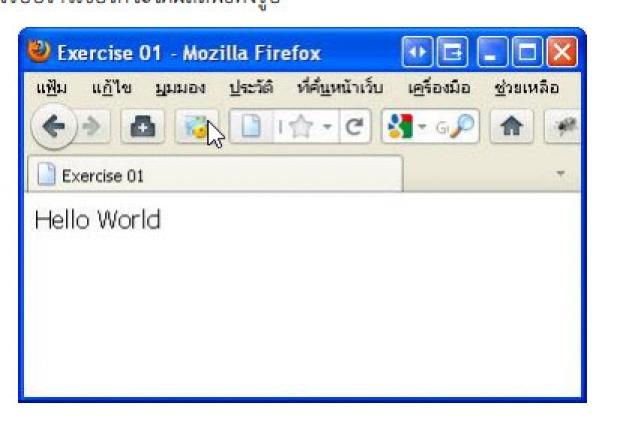 รูปแบบการเขียนสคริปต์ PHP ในเอกสาร HTML