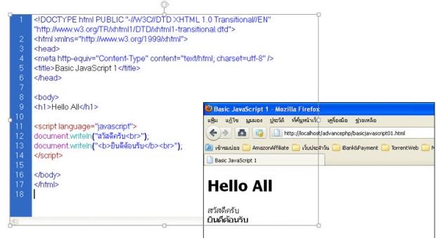 การแทรก tag JavaScript ในเอกสาร HTML
