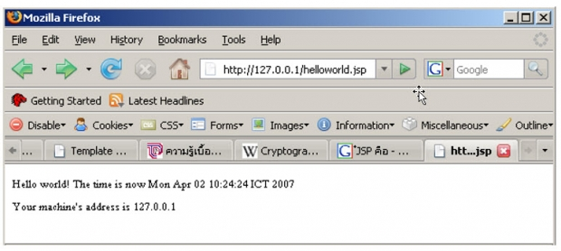 รูปแบบการทำงานของ Java Server Page