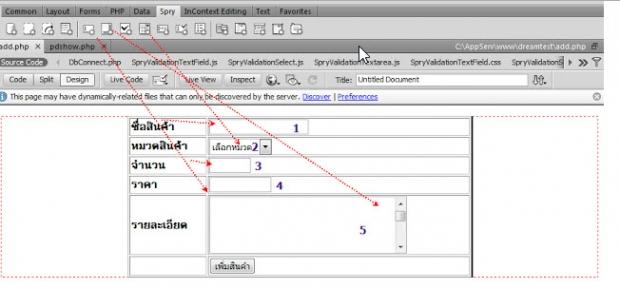 การแบ่งประเภทข้อมูลในภาษา PHP