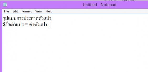 การประกาศใช้ตัวแปรในภาษา PHP