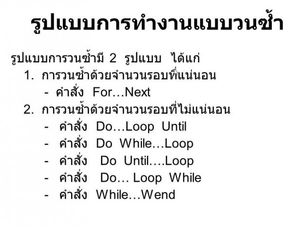 การใช้คำสั่งทำซ้ำ (Looping Statement)