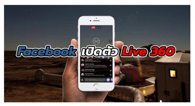 เฟซบุ๊กเปิดตัว Live 360 ถ่ายทอดสดวิดีโอแบบ 360 องศา เริ่มใช้ได้ทั่วโลกในปีหน้า