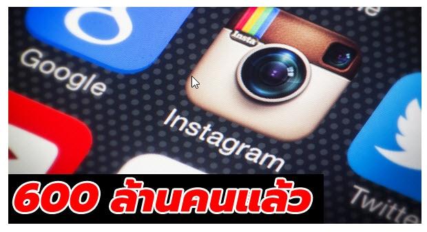 Instagram มียอดผู้ใช้ทั่วโลกในขณะนี้ทะลุ 600 ล้านคนแล้ว