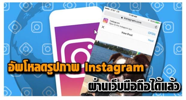 Instagram เปิดให้สามารถอัพโหลดรูปภาพผ่านเว็บไซต์บนมือถือได้แล้ว