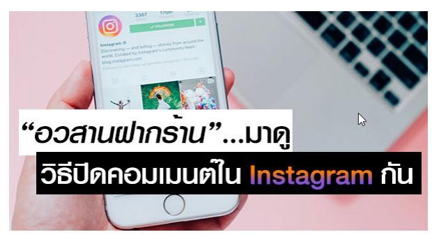 วิธีปิดคอมเมนต์ใน Instagram สำหรับผู้ใช้ iOS และ Android