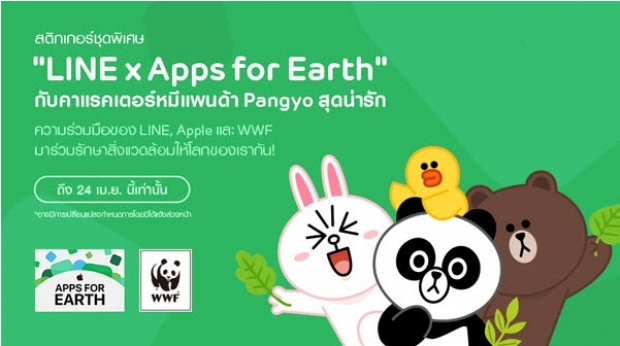 LINE ปล่อยสติ๊กเกอร์ LINE x Apps for Earth
