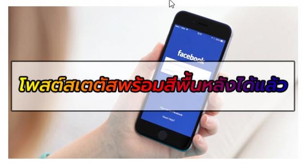 แอพฯ Facebook เพิ่มฟีเจอร์โพสต์สเตตัสแบบเลือกสีพื้นหลังได้