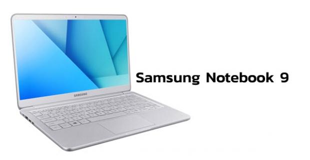 ซัมซุงเปิดตัว Samsung Notebook 9