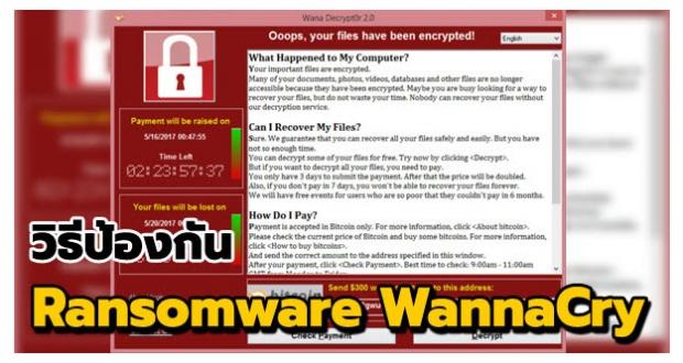 วิธีป้องกัน Ransomware WannaCry เบื้องต้น