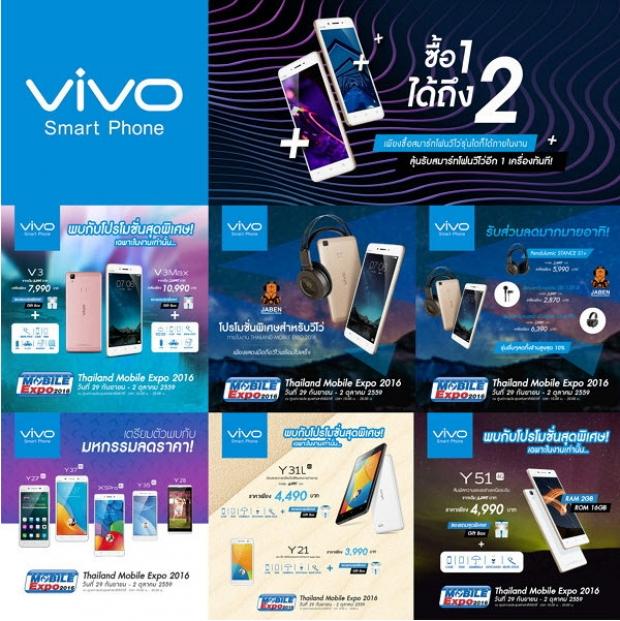 Vivo Smartphone ยกขบวนลดกระหน่ำส่งท้ายสิ้นปี