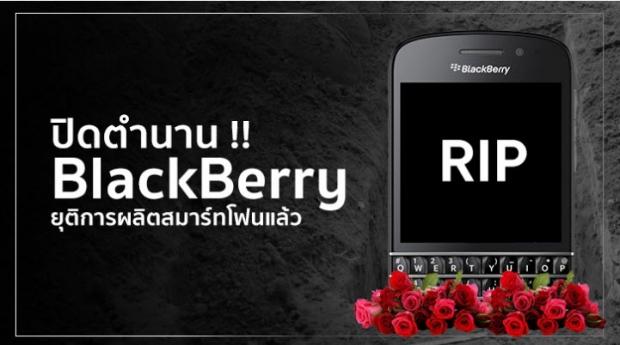 ปิดตำนาน BlackBerry