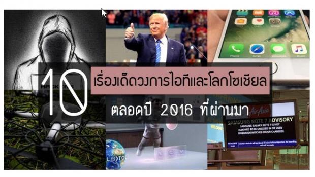 เรื่องเด็ดวงการไอทีและโลกโซเชียลแห่งปี 2016