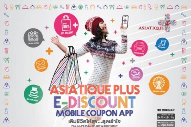 เอเชียทีคเปิดตัว ASIATIQUE Plus Application