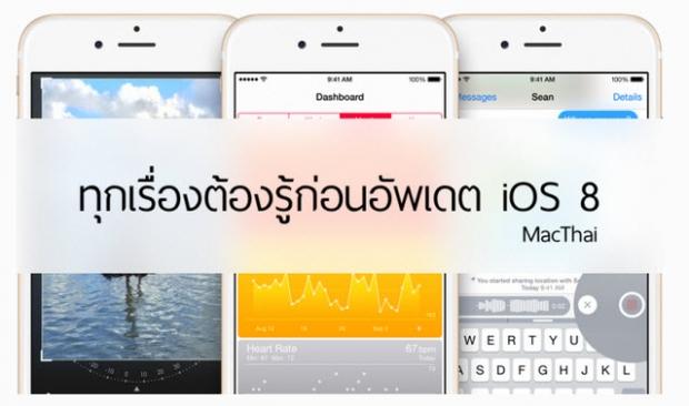 รวมฟีเจอร์ใหม่ใน iOS 8.3 ที่คุณควรรู้