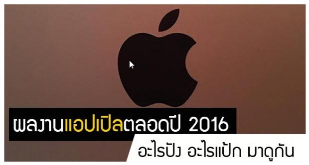 สรุปผลงานแอปเปิลตลอดปี 2016