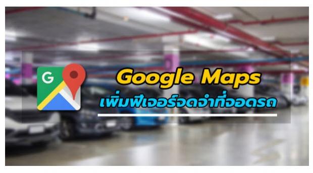 Google ออกอัพเดทแอพฯ Google Maps ให้กับผู้ใช้ Android และ iOS