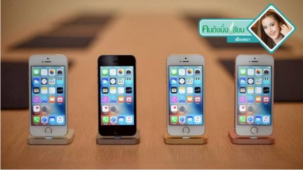 iPhone SE น่าซื้อไหม?