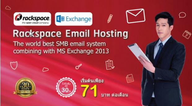 Rackspace จับมือ MailMaster